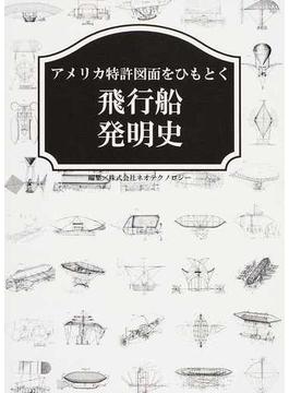 アメリカ特許図面をひもとく飛行船発明史