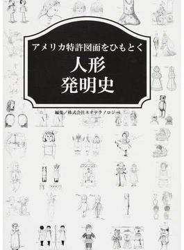 アメリカ特許図面をひもとく人形発明史