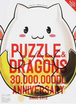 パズル&ドラゴンズ3000万DL Anniversary パズドラ3000万ダウンロードまでの軌跡をひも解く(エンターブレインムック)