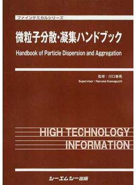 微粒子分散・凝集ハンドブック(ファインケミカルシリーズ)