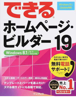 (無料電話サポート付) できる ホームページ・ビルダー19 Windows 8.1/8/7/Vista対応