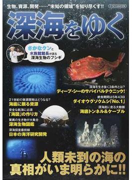 """深海をゆく 生物、資源、開発…""""未知の領域""""を知り尽くす!!(イカロスMOOK)"""