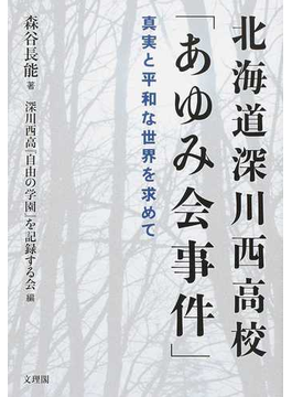 北海道深川西高校「あゆみ会事件」 真実と平和な世界を求めて