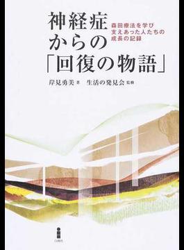 神経症からの「回復の物語」 森田療法を学び支えあった人たちの成長の記録