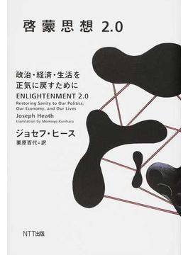 啓蒙思想2.0 政治・経済・生活を正気に戻すために