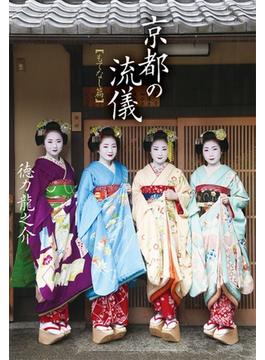 京都の流儀 もてなし篇