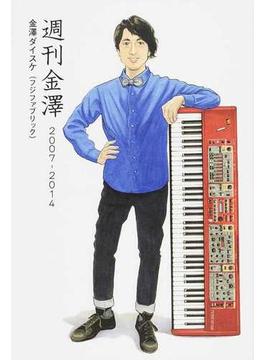 週刊金澤 2007−2014(スペースシャワーブックス)