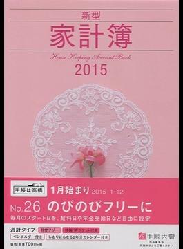 2015年版 No.26 新型家計簿