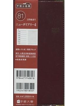 2015年版 No.81 ニューダイアリー 4