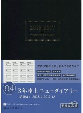 2015年版 No.84 3年卓上ニューダイアリー