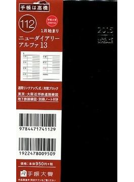2015年版 No.112 ニューダイアリー アルファ 13