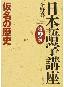 日本語学講座 第9巻 仮名の歴史