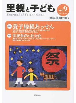 里親と子ども Vol.9 特集1養子縁組あっせん 特集2里親養育の社会化