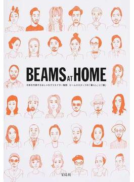 BEAMS AT HOME 日本を代表するおしゃれクリエイター集団ビームススタッフの「暮らし」と「服」 1