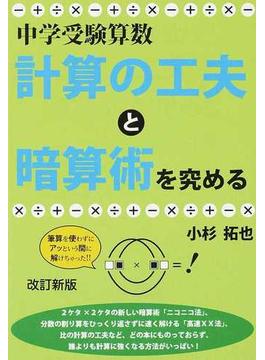 中学受験算数・計算の工夫と暗算術を究める 中学受験 改訂新版