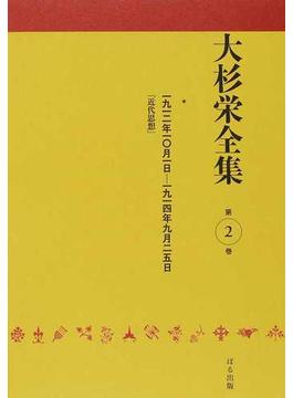 大杉栄全集 第2巻 一九一二年一〇月一日−一九一四年九月二五日