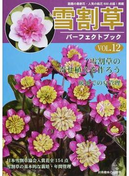 雪割草パーフェクトブック VOL.12