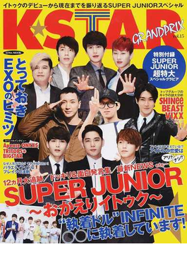 K★STAR GRANDPRIX vol.15 SUPER JUNIOR〜おかえりイトゥク〜(EIWA MOOK)