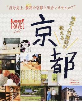 地元人気雑誌が教える京都(Leaf MOOK)