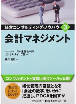 経営コンサルティング・ノウハウ 3 会計マネジメント