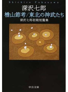 楢山節考/東北の神武たち 深沢七郎初期短篇集(中公文庫)