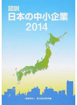 図説日本の中小企業 2014