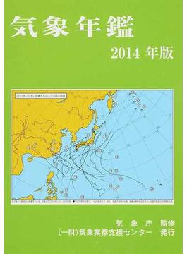気象年鑑 2014年版