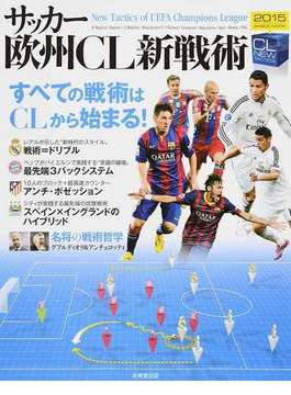 サッカー欧州CL新戦術 2015 すべての戦術はCLから始まる!(SEIBIDO MOOK)