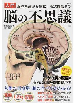 入門脳の不思議 脳の構造から感覚、高次機能まで 人体の司令塔・脳のすべてがわかる!(TJ MOOK)