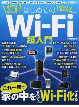 はじめてのWi‐Fi超入門 散らかるコードがなくなる!かんたん繫がる!(TJ MOOK)