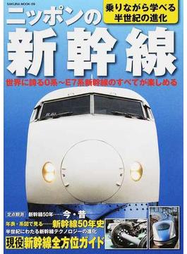 ニッポンの新幹線 乗りながら学べる半世紀の進化 世界に誇る0系〜E7系新幹線のすべてが楽しめる(サクラムック)