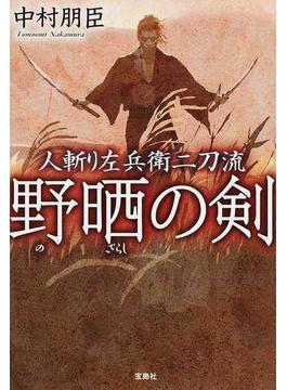 野晒の剣 人斬り左兵衛二刀流(宝島社文庫)