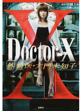 Doctor‐X外科医・大門未知子 1(宝島社文庫)