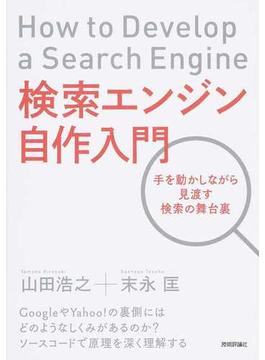 検索エンジン自作入門 手を動かしながら見渡す検索の舞台裏