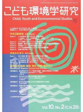 こども環境学研究 Vol.10,No.2(2014August) 特集復興と子どもの参画