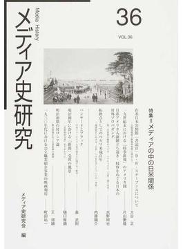 メディア史研究 第36号 特集=メディアの中の日米関係