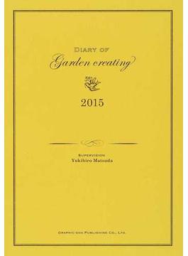 庭づくりダイアリー 2015