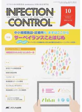 INFECTION CONTROL ICTのための病院感染(医療関連感染)対策の総合専門誌 第23巻10号(2014−10) 特集中小規模施設・診療所もまずはここからサーベイランスことはじめ