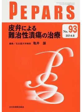 PEPARS No.93(2014.9) 皮弁による難治性潰瘍の治療