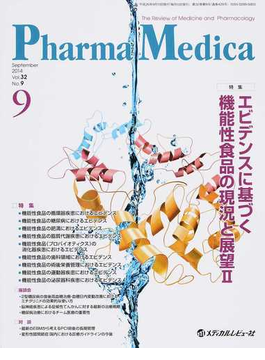 Pharma Medica Vol.32No.9(2014−9) 特集エビデンスに基づく機能性食品の現況と展望 2