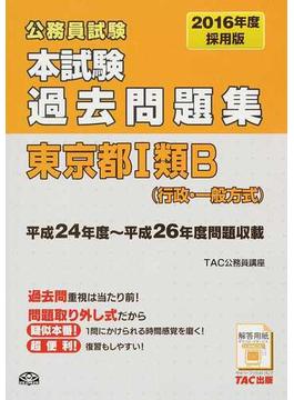 公務員試験本試験過去問題集東京都Ⅰ類B〈行政・一般方式〉 2016年度採用版