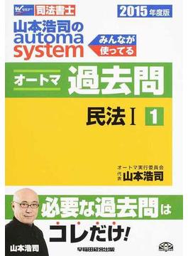 山本浩司のautoma systemオートマ過去問 司法書士 2015年度版1 民法 1