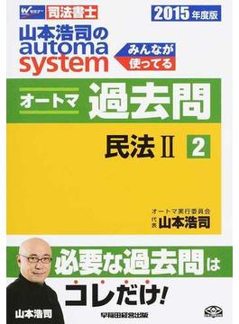 山本浩司のautoma systemオートマ過去問 司法書士 2015年度版2 民法 2