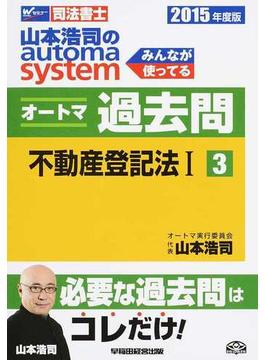 山本浩司のautoma systemオートマ過去問 司法書士 2015年度版3 不動産登記法 1