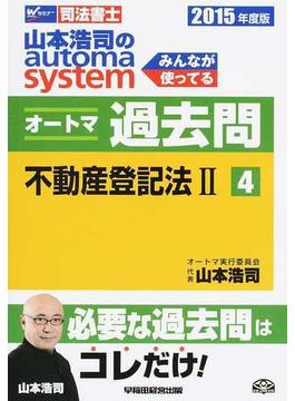 山本浩司のautoma systemオートマ過去問 司法書士 2015年度版4 不動産登記法 2