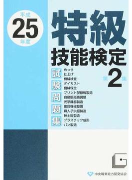特級技能検定試験問題集 平成25年度第2集