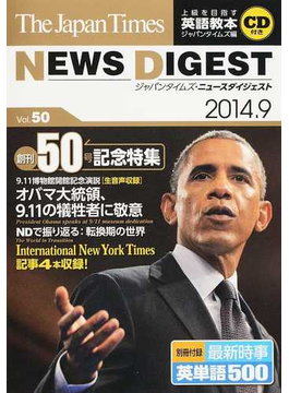 ジャパンタイムズ・ニュースダイジェスト 上級を目指す英語教本 Vol.50(2014.9)