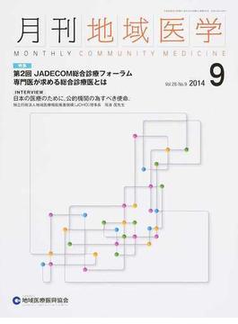 月刊地域医学 Vol.28−No.9(2014−9)