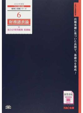 財務諸表論総合計算問題集 2015年度版基礎編