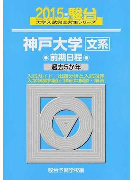 神戸大学〈文系〉 前期日程